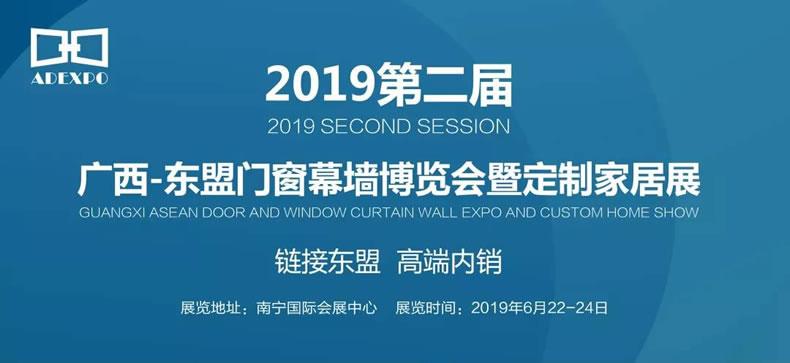 2019.6.22广西-东盟门窗幕墙博览会暨定制家居展2.jpg