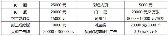 15会刊广告.jpg