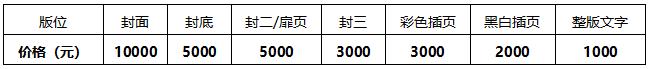 2会刊广告.png