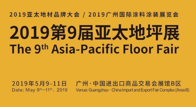2019.5.9-11第九届亚太地坪展