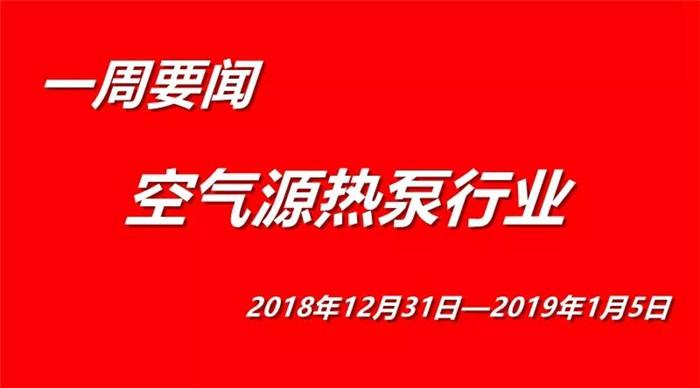 华北煤改能源展|空气源热泵行业一周要闻