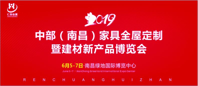 2019.6.5中部(南昌)家具全屋定制暨建材新产品博览会790x343.jpg