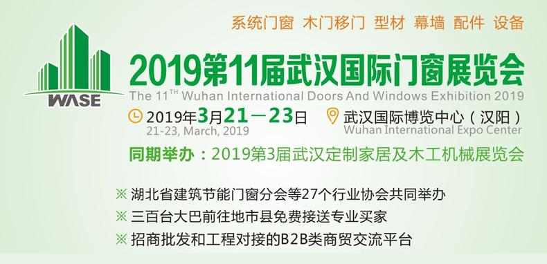 2019.3.21武汉建材展.jpg