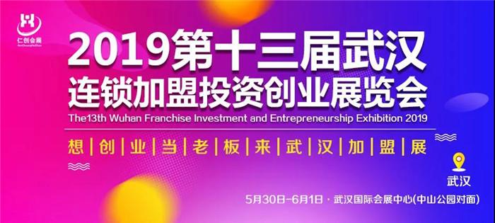 2019.5.30第十三届武汉连锁加盟投资创业展览会.jpg
