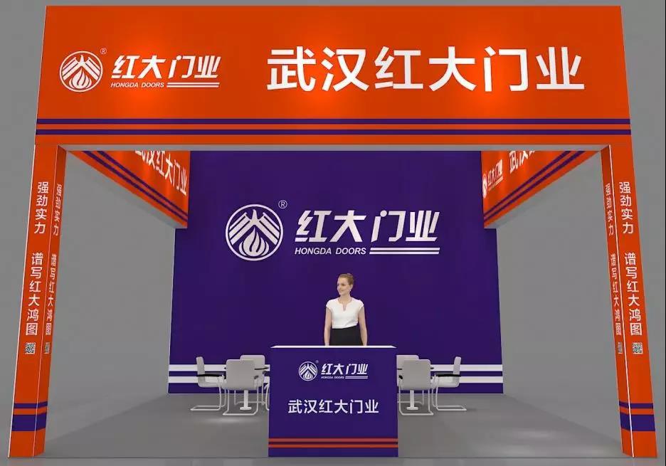 11武汉红大门业特装.jpg