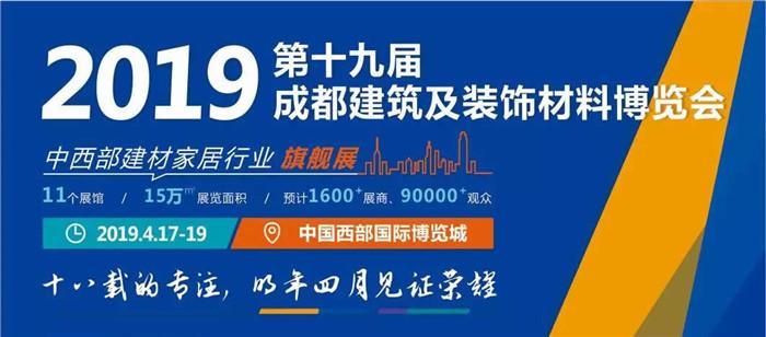 2019.4.17成都建博会.jpg