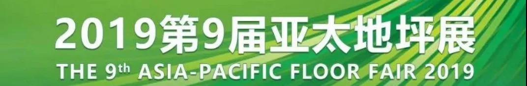 2019.5.9广州亚太地坪展.jpg