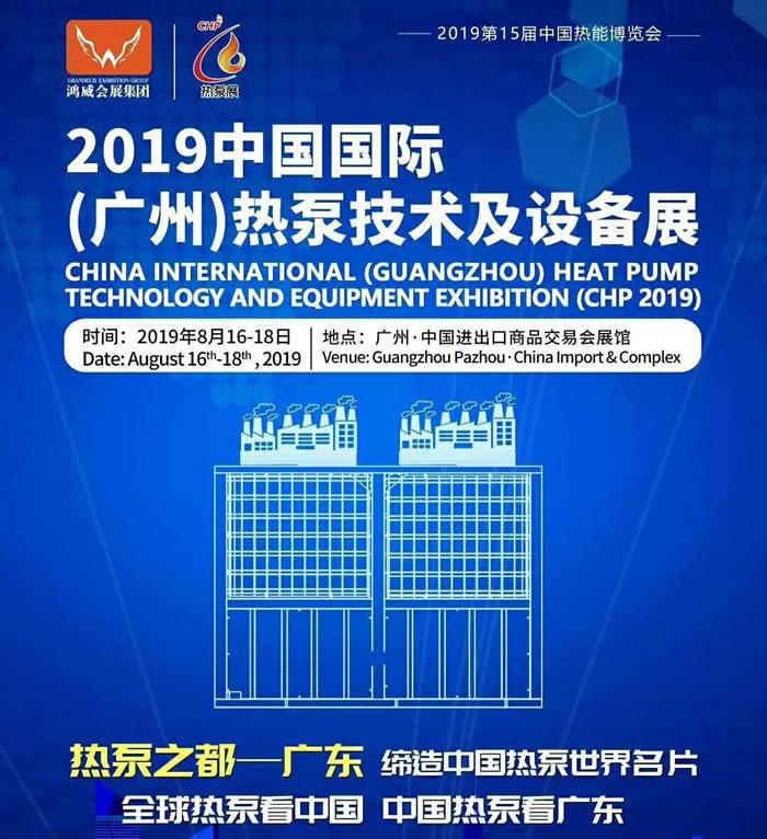 2019-8-16广州热博会.jpg
