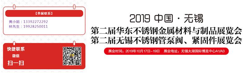 2019.10.17华东金属展.jpg