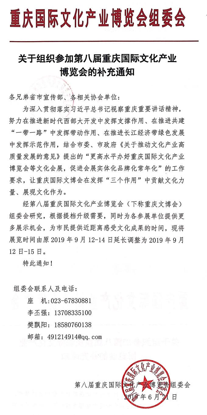 重庆文博会补充通知(省市)-1.jpg