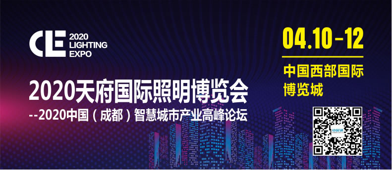 2020天府成都照明博览会790x343.jpg