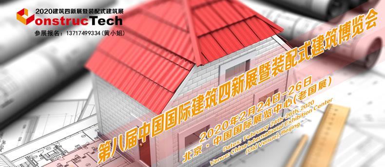 【1-2】2020.2.24北京四新装配式建筑博览会790x343.jpg