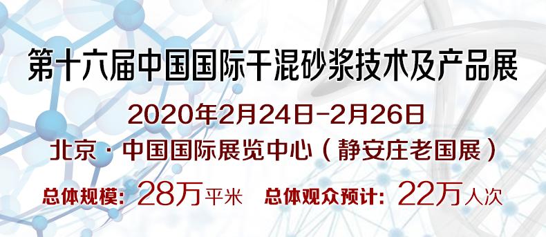 【5-2】790X343砂浆展.jpg