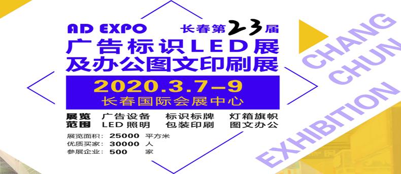 《无招展》2020长春广告及led照明展790x343.jpg