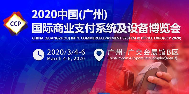 2020.3.4广州支付系统展.jpg