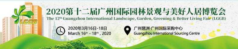 2020.3.16园林景观展.jpg