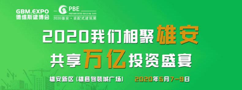 2020.5.7雄安建筑展.jpg