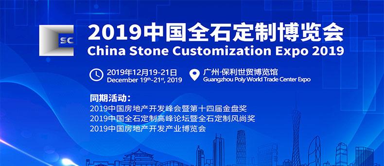 2019.12.19广州全石博览会790x343.jpg