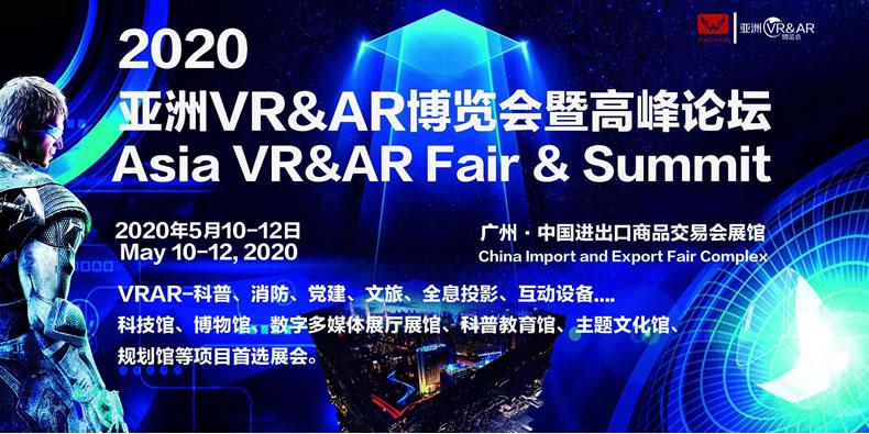 2020.5.10亚洲VR展4.jpg