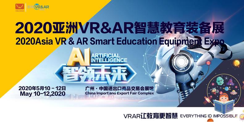 2020.5.10亚洲VR展.jpg