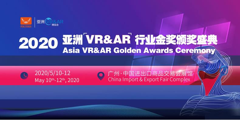 2020.5.10亚洲VR展2.jpg