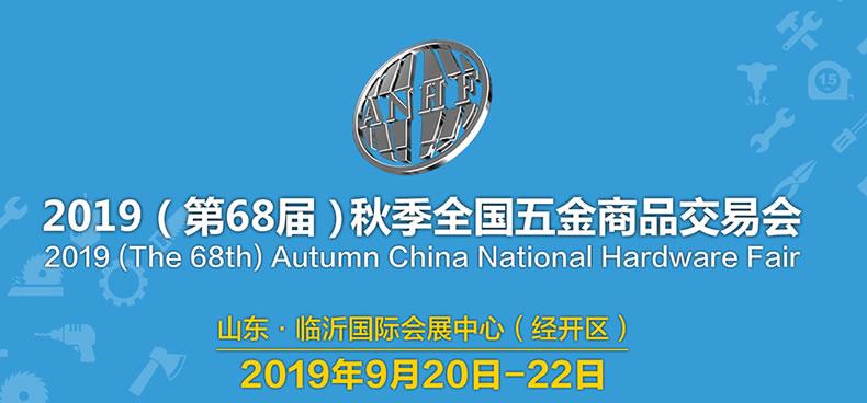 2019(第68届) 秋季全国五金商品交易会.jpg