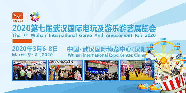 2020.3.6武汉国际电玩及游乐游艺展.jpg