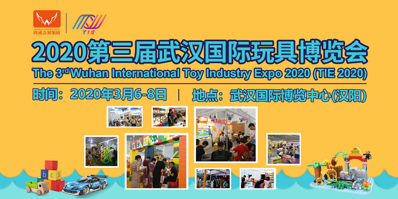 2020.3.6武汉国际玩具博览会1.jpg
