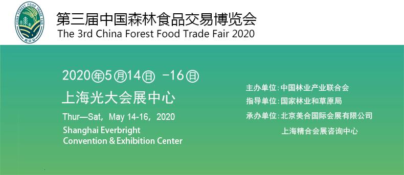 2020.5.14上海森林食品展.jpg