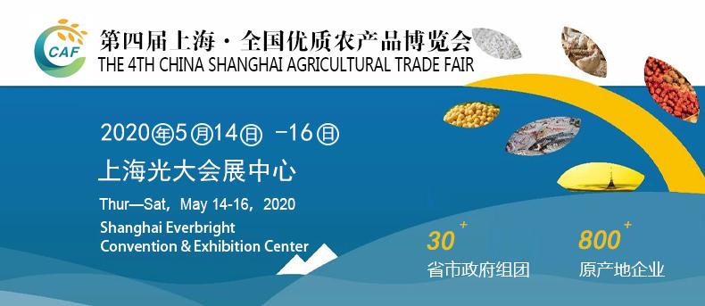 2020.5.14上海农产品展.jpg