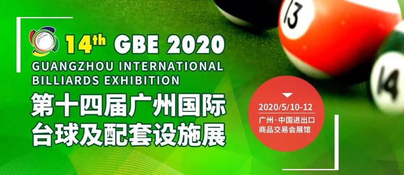 2020.5.10广州台球展.jpg