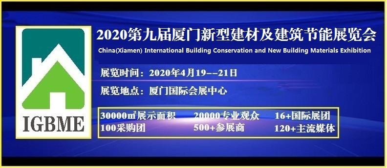 1中国(厦门)国际建筑节能及新型建材展览会.jpg