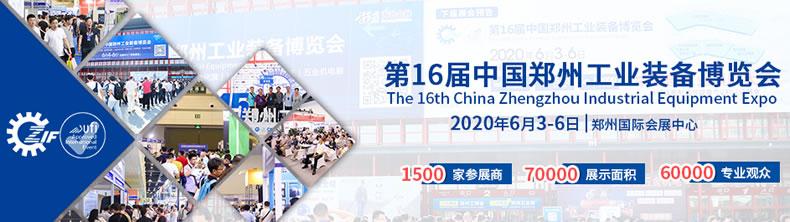 2020第16届中国郑州国际机床展.jpg