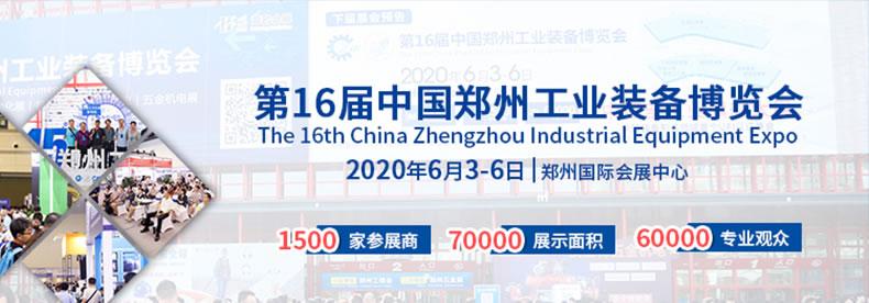 第16届中国郑州工业装备博览会.jpg