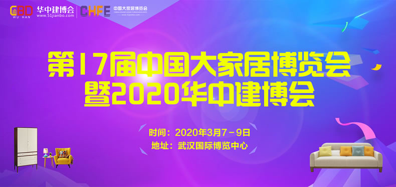 2020.3.7武汉大家居博览会暨2020华中建博会.jpg