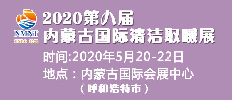 【5】2020第八届内蒙古国际清洁取暖展.jpg