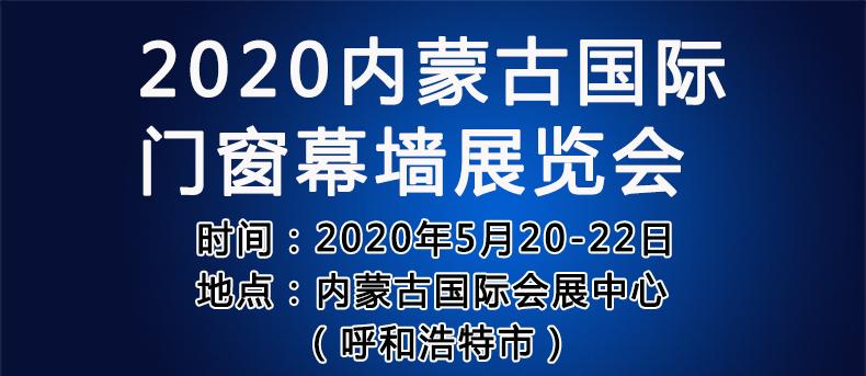 【3】2020第八届内蒙古国际门窗幕墙展览会.jpg