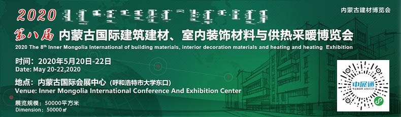 【1】2020第八届内蒙古国际室内装饰材料展览会.jpg