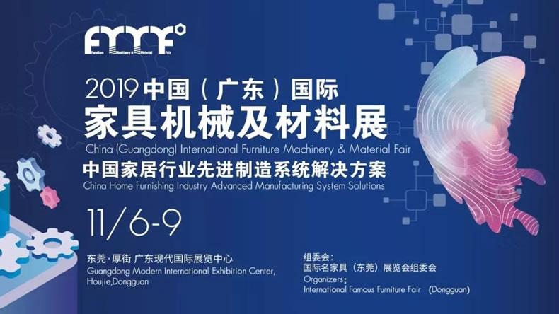 东莞家具机械及材料展.jpg