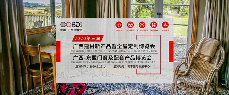 2020.6.12-14广西建博会.jpg