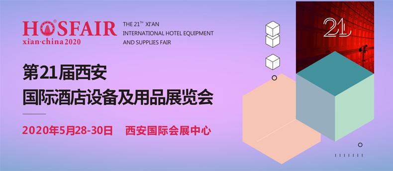 2020.5.28西安酒店展790×343.jpg