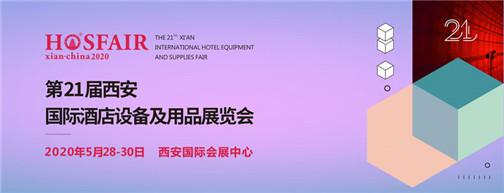 西安酒店展(封面).jpg
