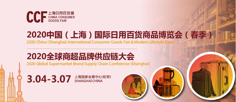 2020.3.4上海礼品展.jpg