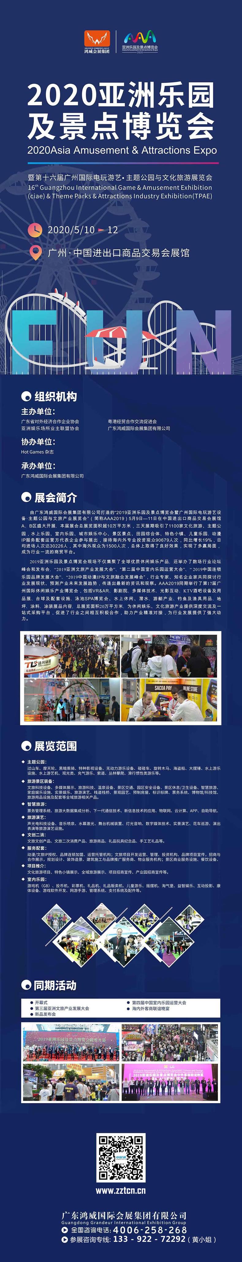 2020亚洲乐园及景点博览会-海报.jpg