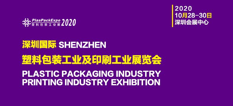 790x360深圳塑料包装展.jpg