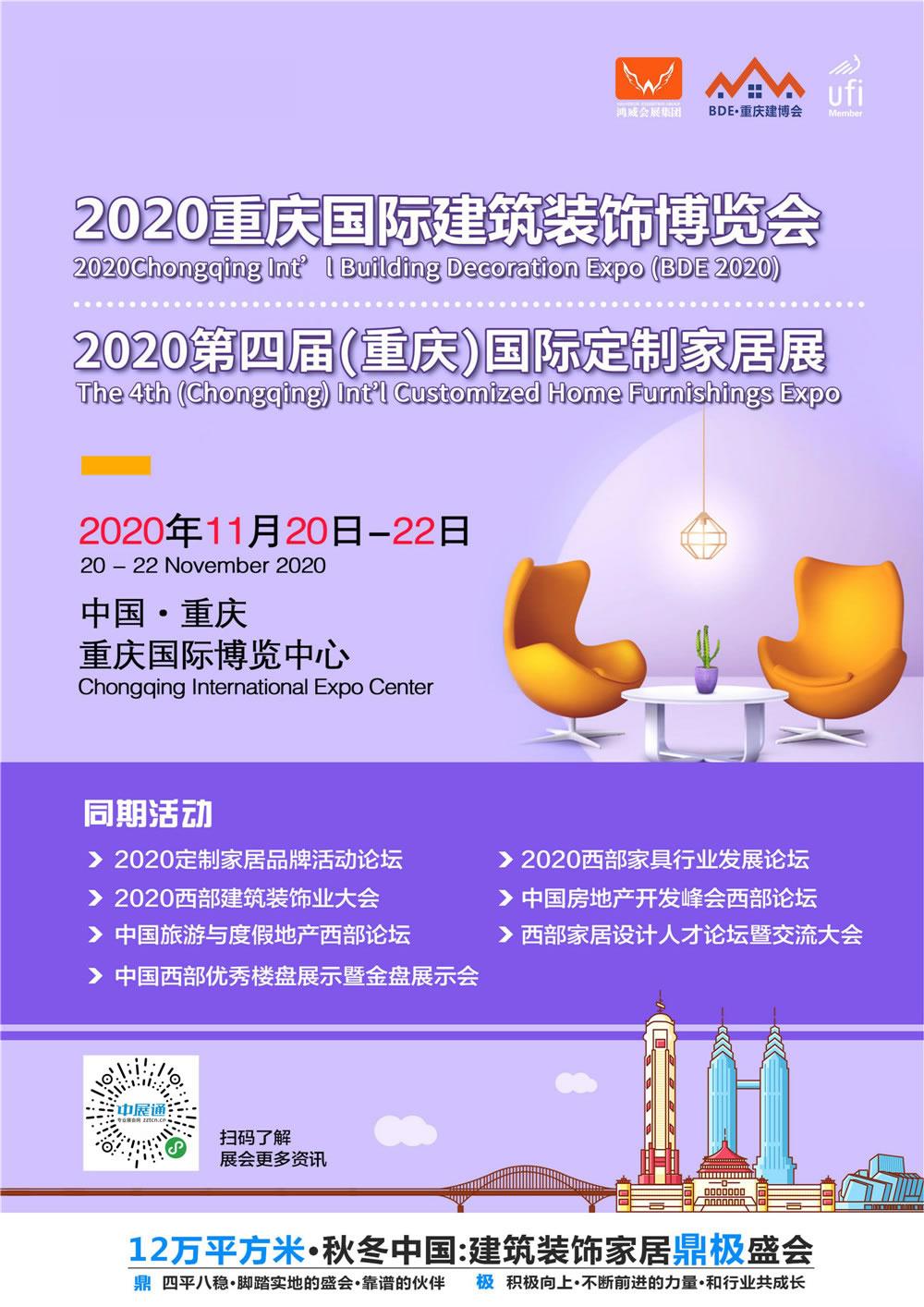 2020重庆定制家居_1.jpg