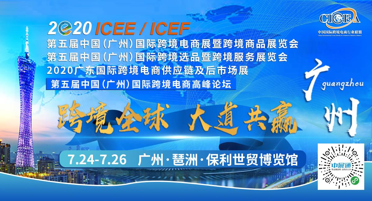 ICEE新闻稿 发布图.jpg