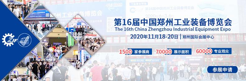 2020.11.18郑州工博会2.jpg
