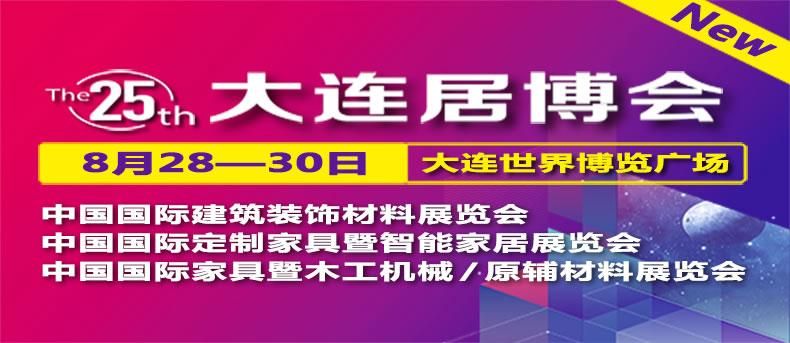 2020.8.28大连居博会.jpg