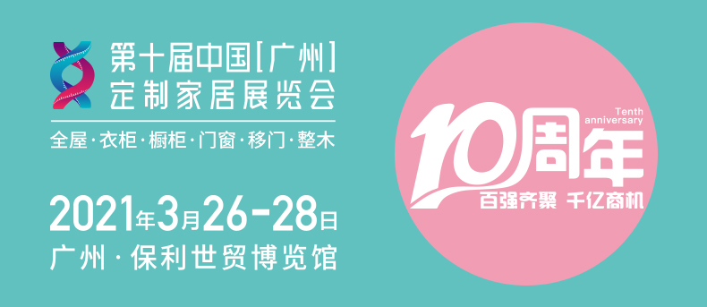 2021.3.26广州定制家居展.jpg